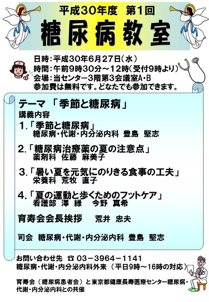 300627_第1回糖尿病教室.JPG