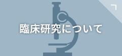 臨床研究について