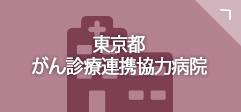 東京都 胃がん・大腸がん・前立腺がん 診療連携協力病院