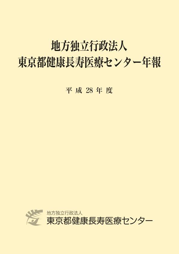 年報(平成28年度)