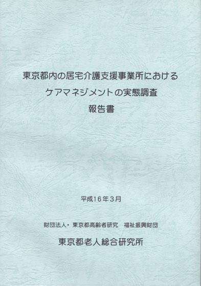 東京都内の居宅介護支援事業所におけるケアマネジメントの実態調査報告書
