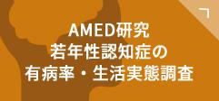 AMED研究若年性認知症の有病率・生活実態調査