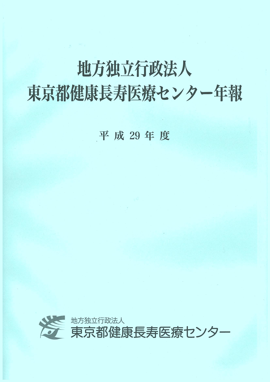 年報(平成29年度).png