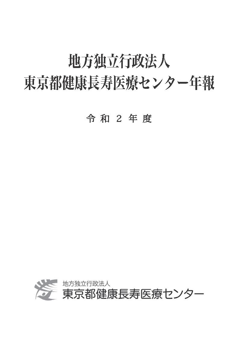 令和2年度-健康長寿医療センター年報.png