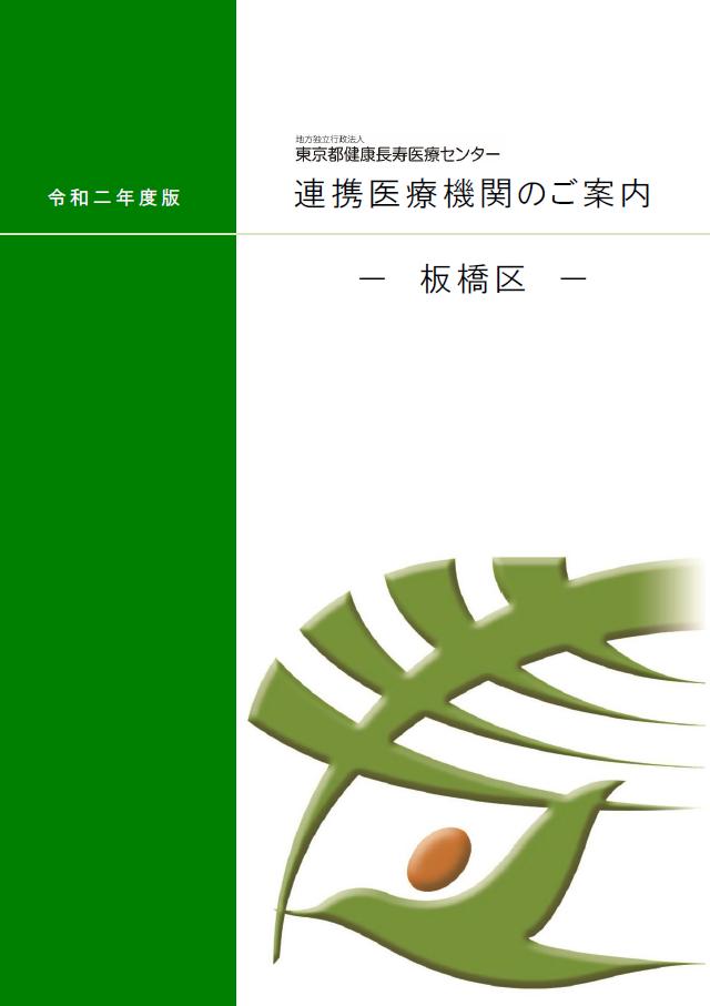 01_itabashi.png