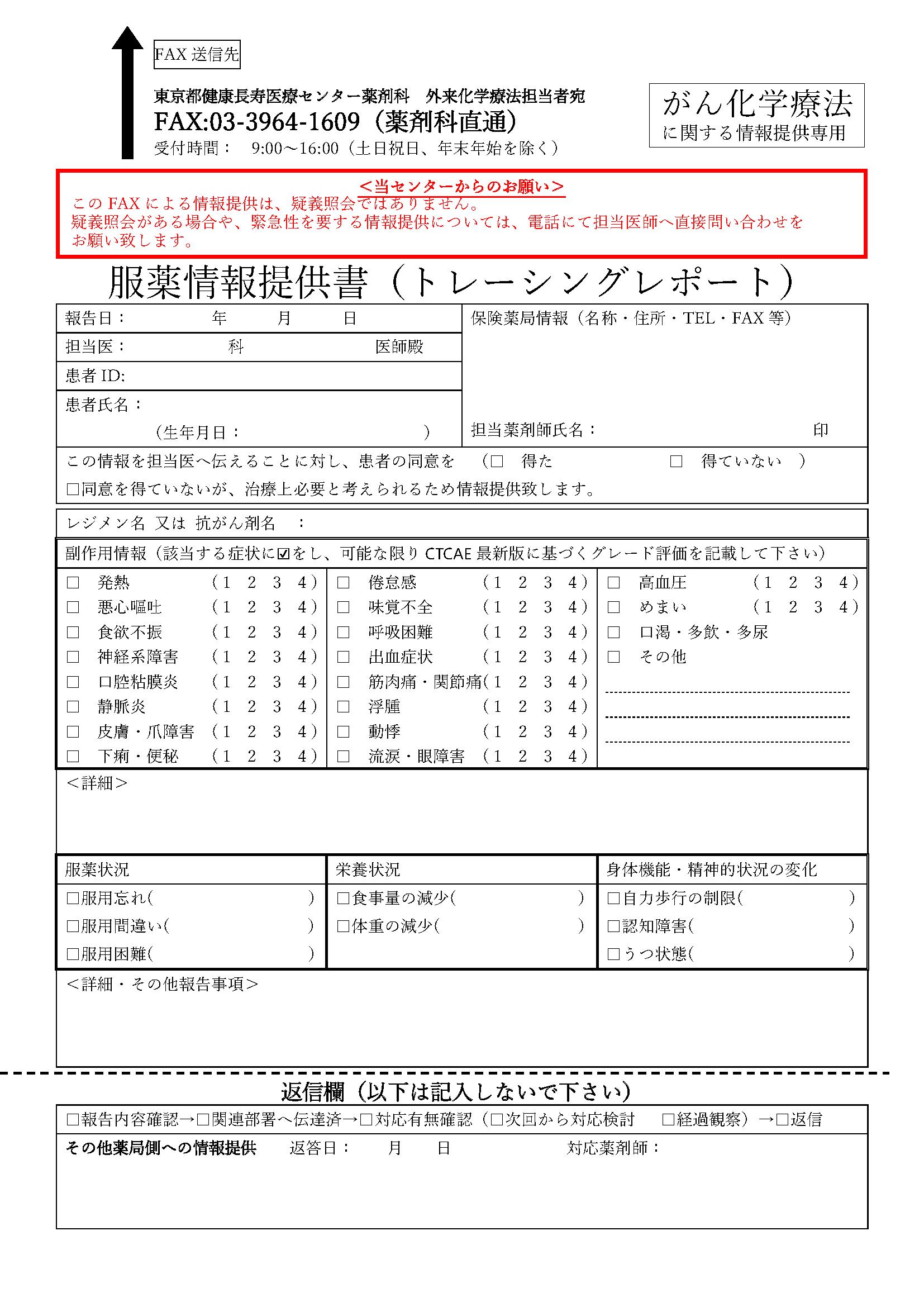 PDF完成版用連携充実加算トレーシングレポート20200720.png