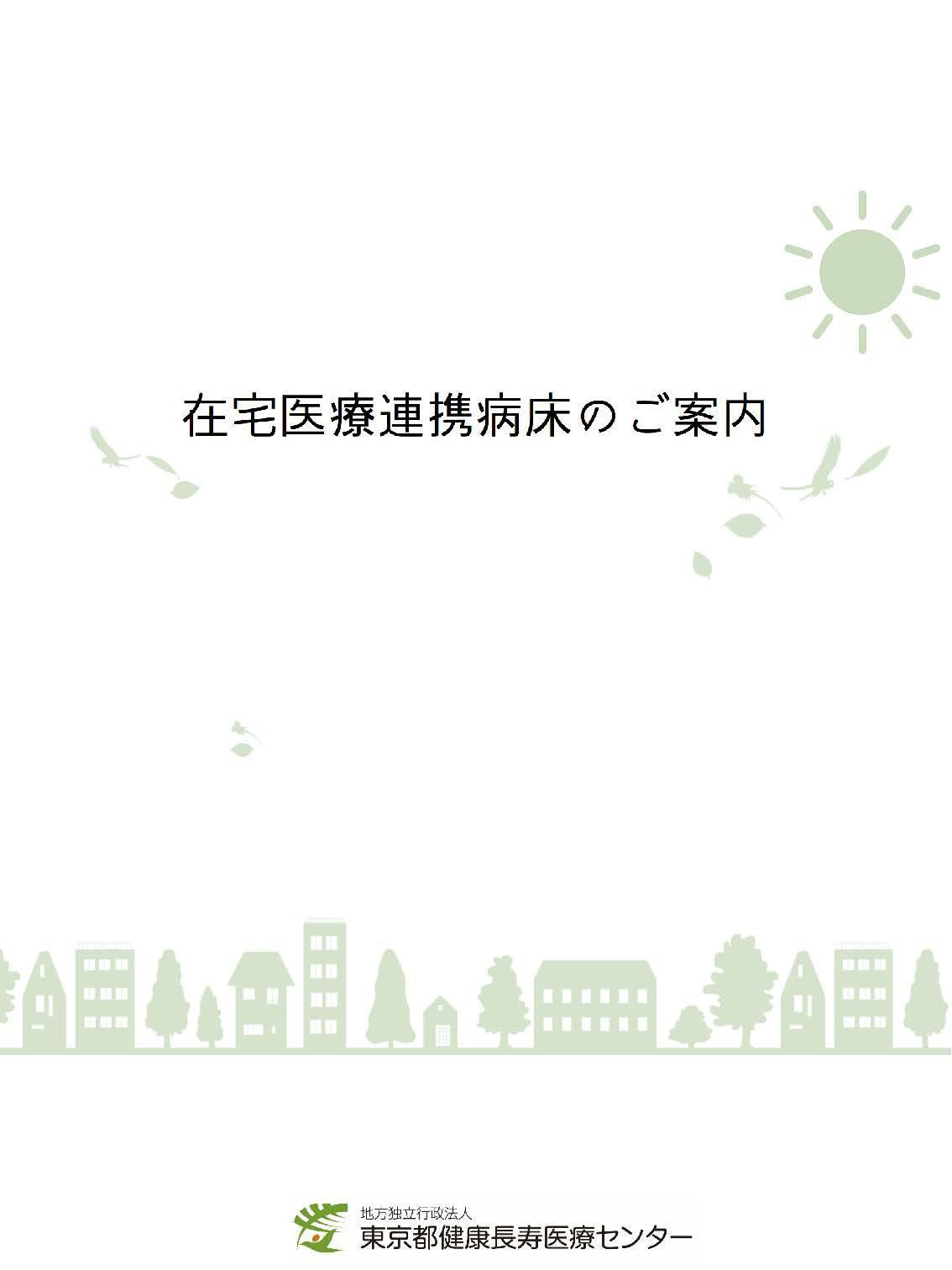 zaitakuiryo_ページ_1.jpg