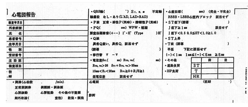 心電図.png