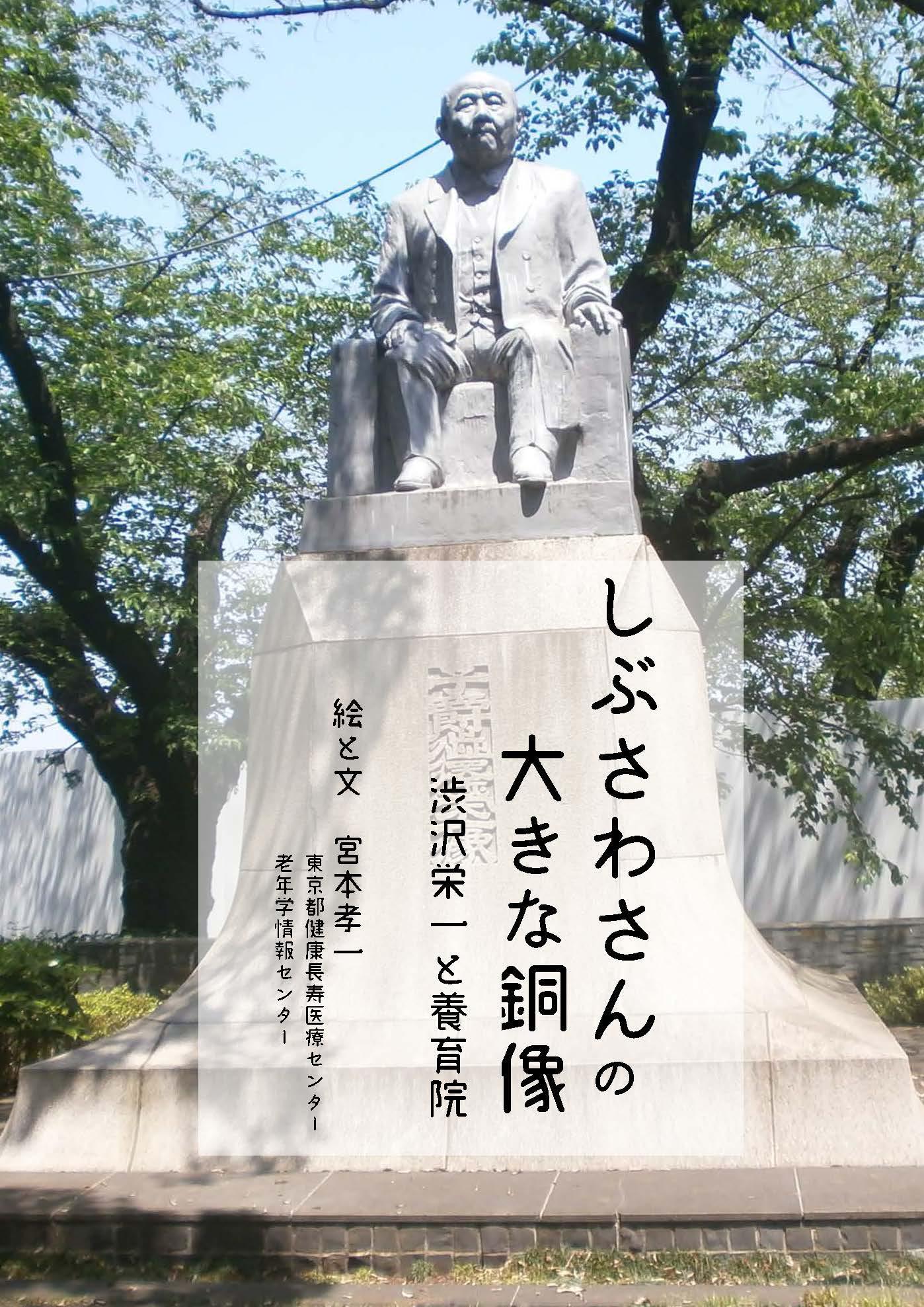 しぶさわさんの大きな銅像