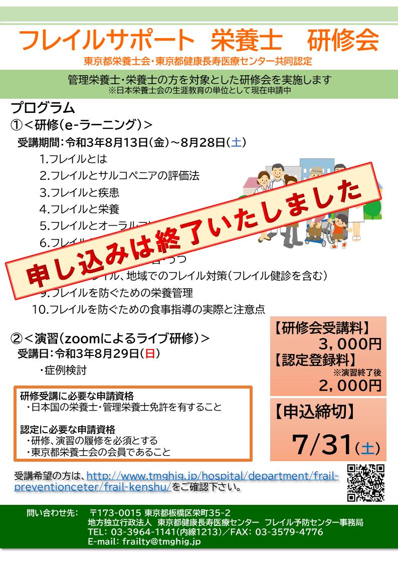 フレイルサポート栄養士研修会(申し込み終了)(画像).png