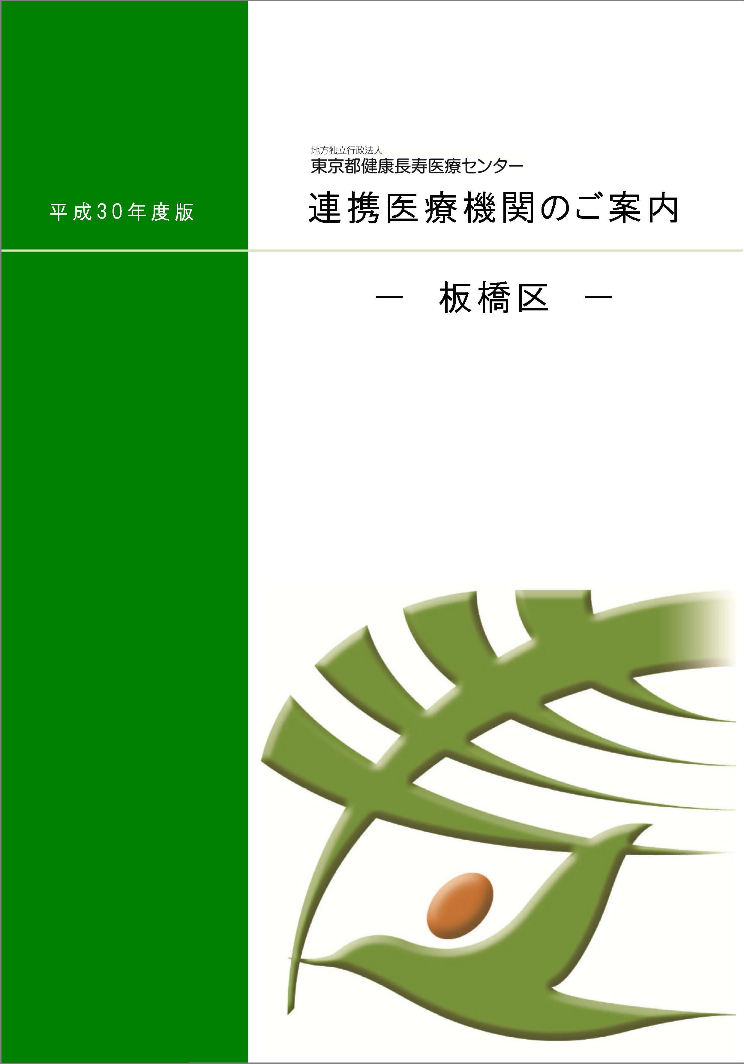 画像 _連携医療機関のご案内(板橋区)-見開き.jpg