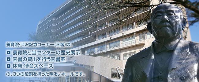 養育院・渋沢記念コーナー(なるほど!からだラウンジ)