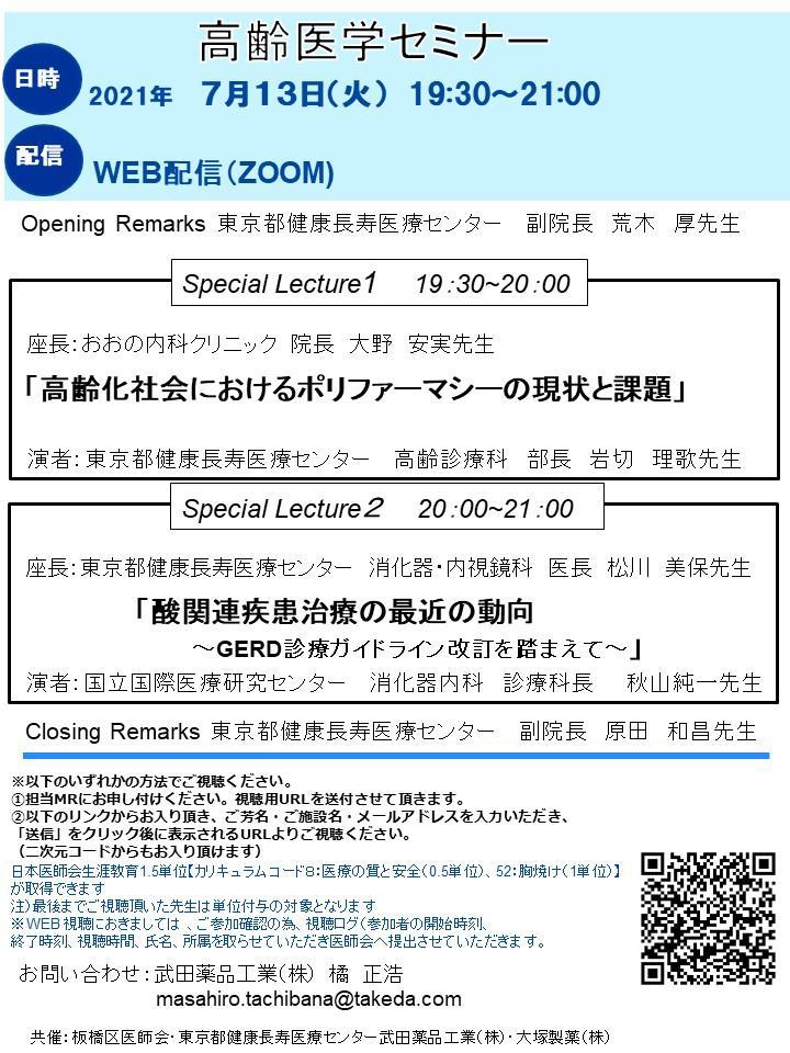高齢医学セミナー.JPG