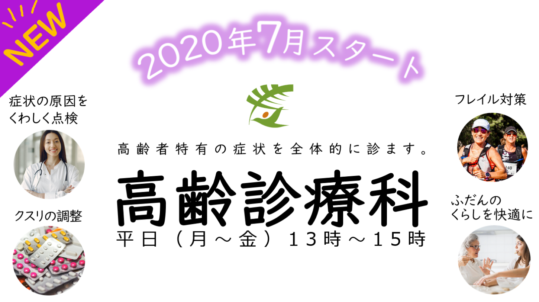 202007kourei.png