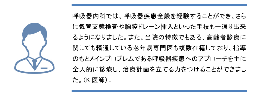 naikasenkou_kokyuukizu3.png