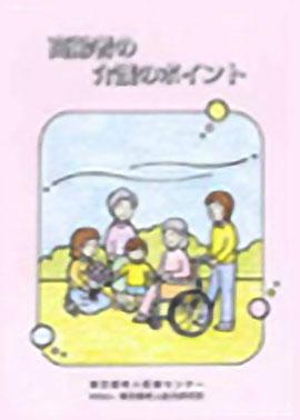 高齢者の介護のポイント