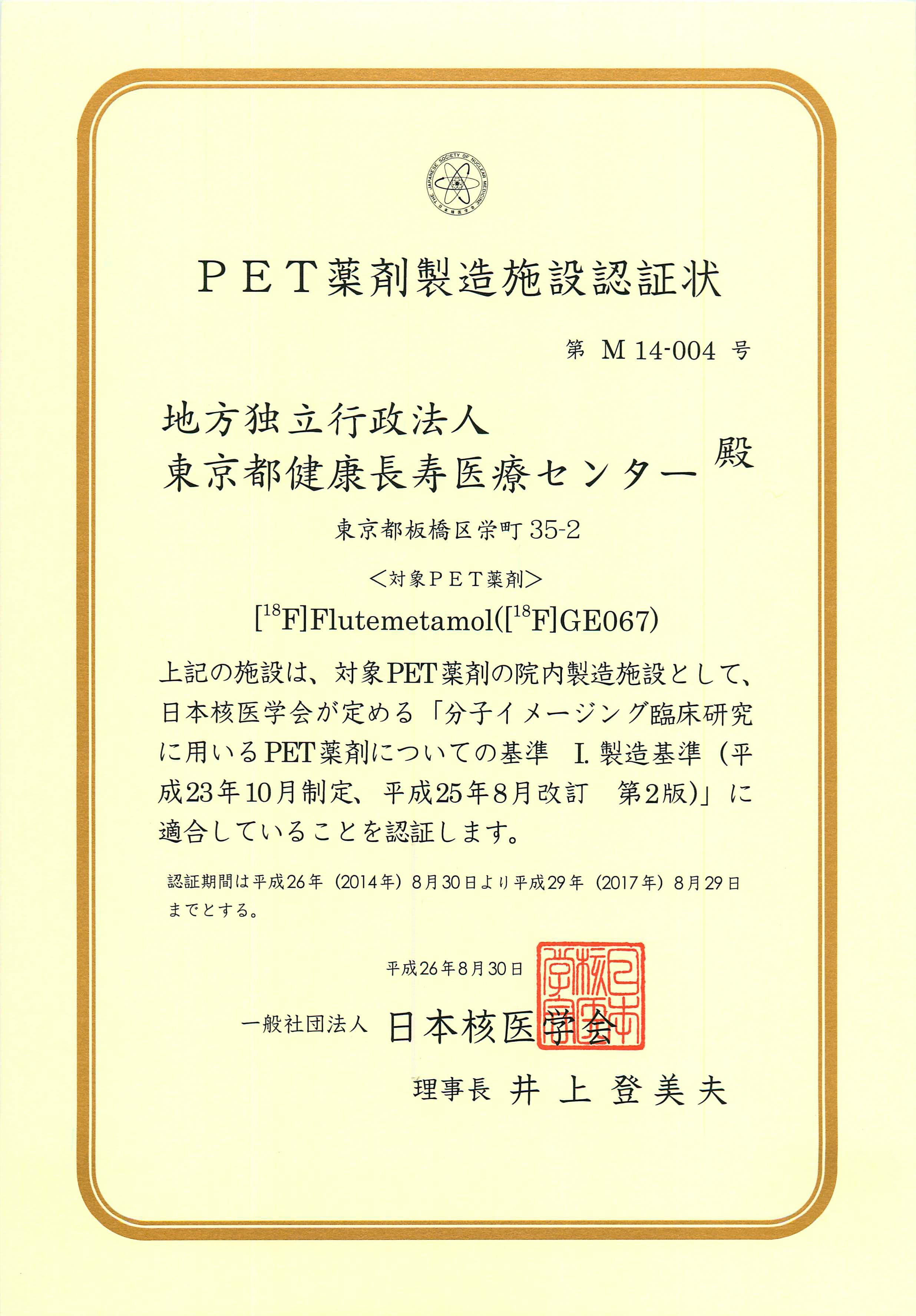 PET薬剤製造施設認証Flutemetamol20140930.jpg
