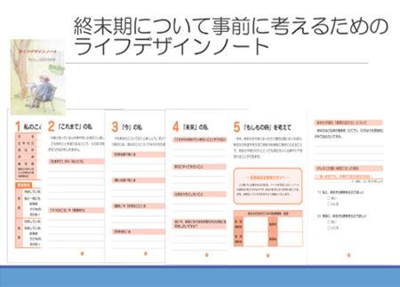 図2:ライフデザインノート