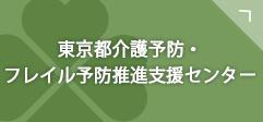 東京都介護予防・フレイル予防推進支援センター